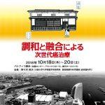 第56回日本癌治療学会学術集会