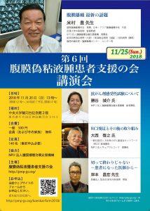 第6回 腹膜偽粘液腫患者支援の会講演会 @ 中央大学駿河台記念館2階 | 千代田区 | 東京都 | 日本