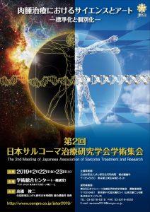 第2回日本サルコーマ治療研究学会学術集会 @ 学術総合センター(一橋講堂) | 千代田区 | 東京都 | 日本