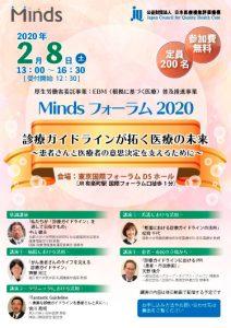 Mindsフォーラム2020 @ 東京国際フォーラム ホールD5 | 千代田区 | 東京都 | 日本